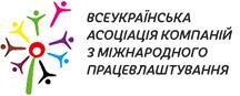 Логотип - Всеукраїнська Асоціація компаній з міжнародного працевлаштування