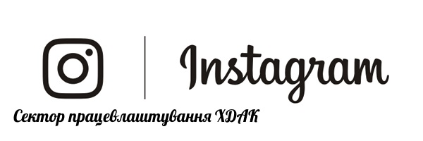 Логотип - Сектор працевлаштування ХДАК